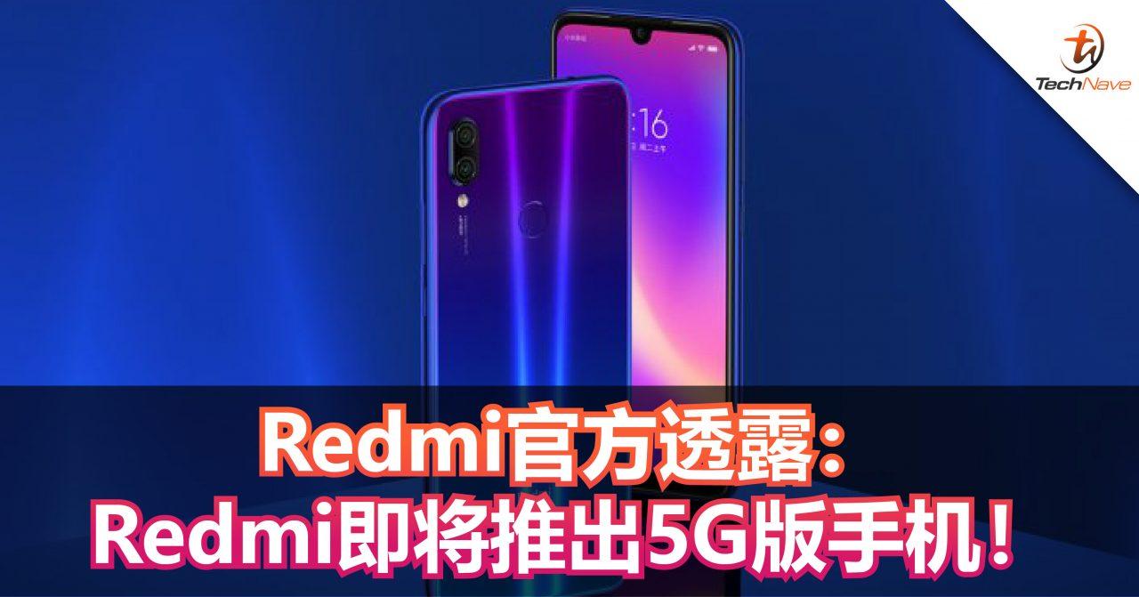 Redmi官方透露:Redmi即将推出5G版手机!