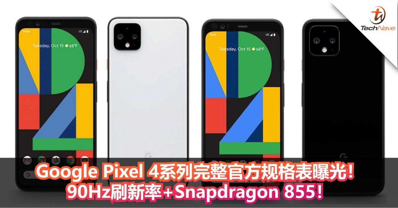 Google Pixel 4系列完整官方规格表曝光!90Hz刷新率+Snapdragon 855!Google Pixel Buds 2有望共同亮相!