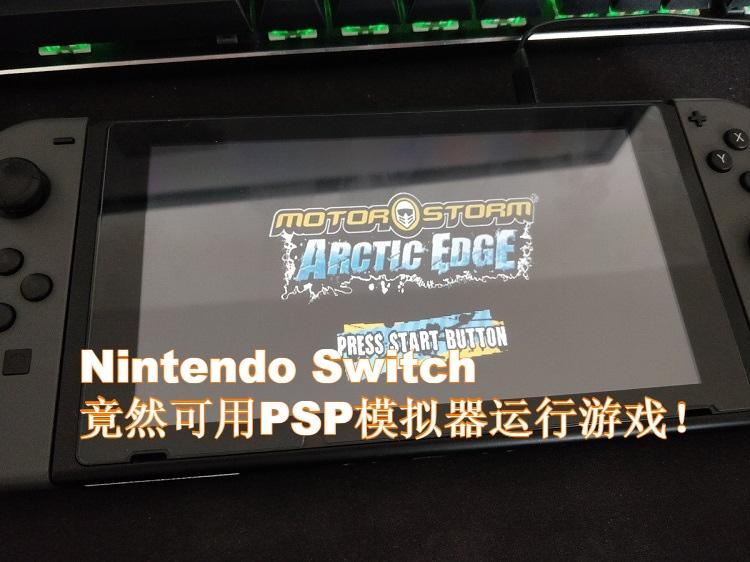 大神成功破解!Nintendo Switch已经可用PSP模拟器运行游戏!