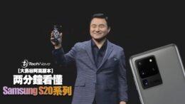 【大马版谷阿莫】2分钟看完Samsung Galaxy S20系列!