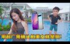 2分钟教你使用Samsung S10+ 超广角镜头拍人像!