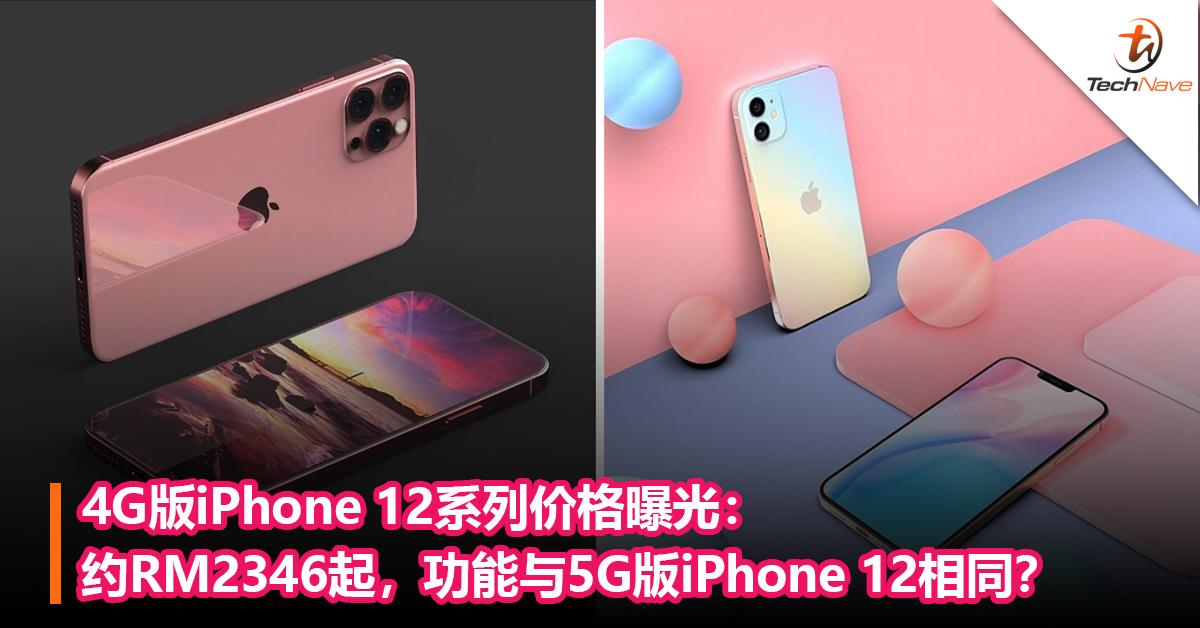 4G版iPhone 12系列价格曝光:售价约RM2346起,功能与5G版iPhone 12相同?