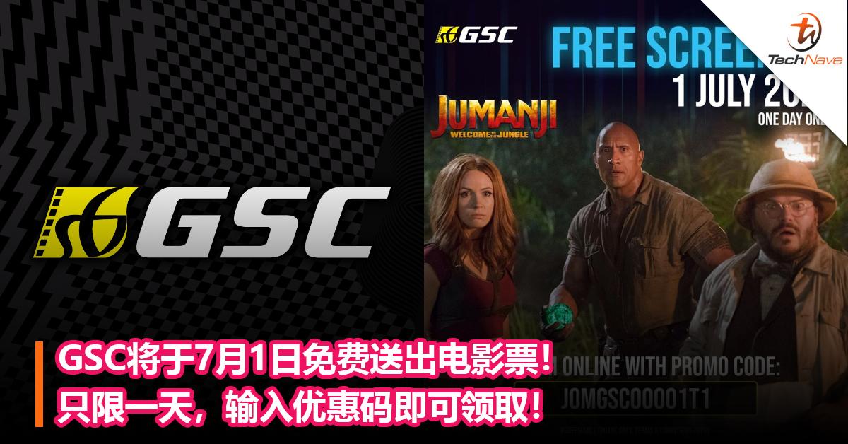 GSC将于7月1日免费送出电影票!只限一天,输入优惠码即可领取!