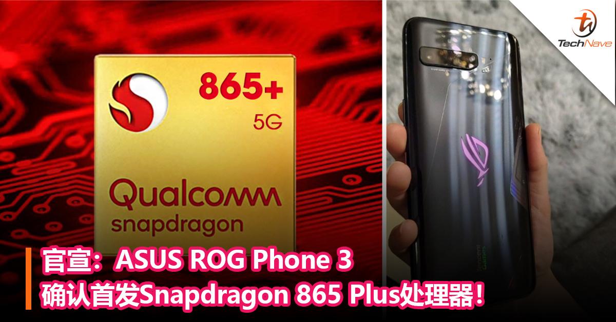 官宣:ASUS ROG Phone 3确认首发Snapdragon 865 Plus,于7月22日发布!