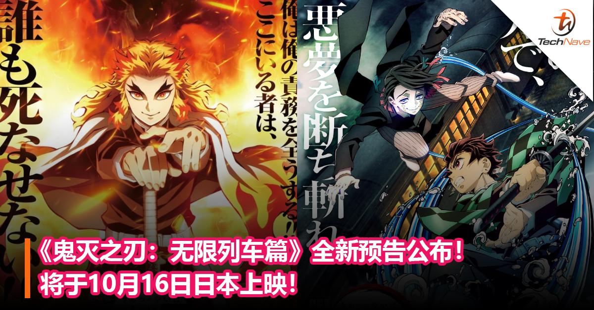 《鬼灭之刃:无限列车篇》全新预告公布!将于10月16日日本上映!