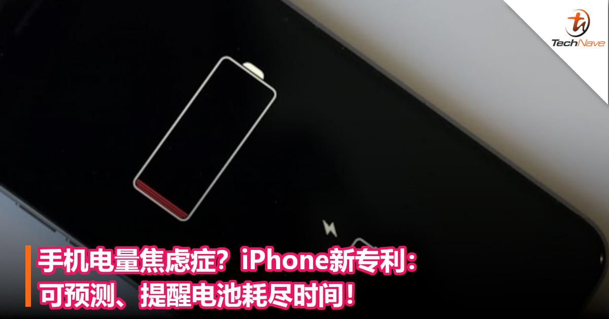 手机电量焦虑症?iPhone新专利:可预测、提醒电池耗尽时间!
