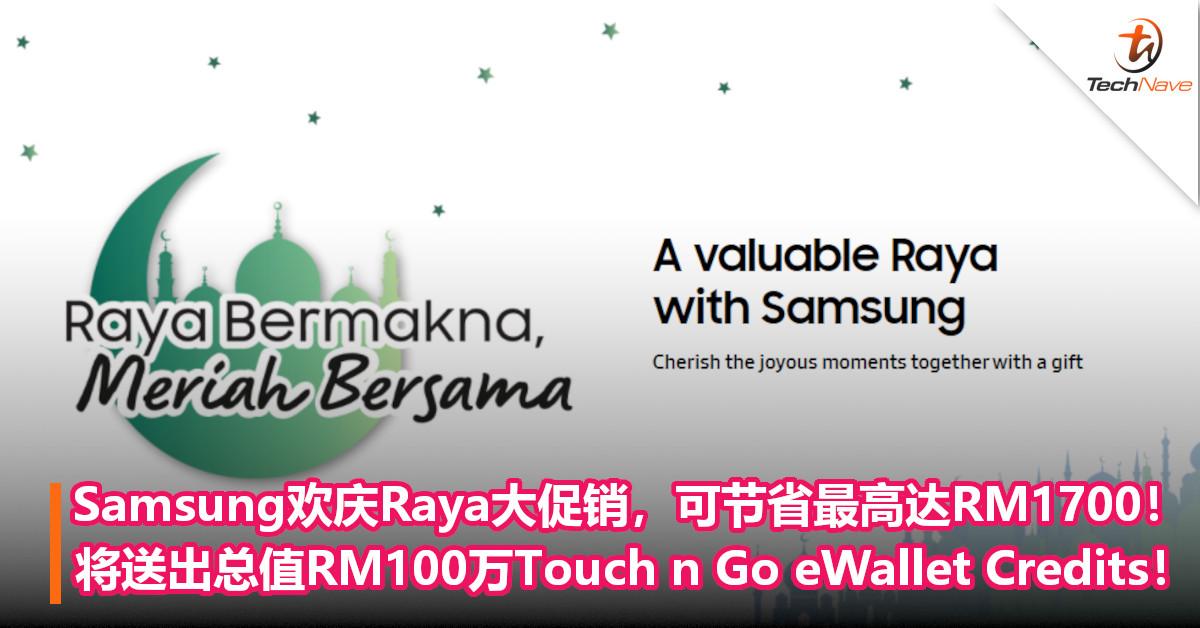Samsung欢庆Raya大促销,可节省最高达RM1700!将送出总值RM100万Touch n Go eWallet Credits!