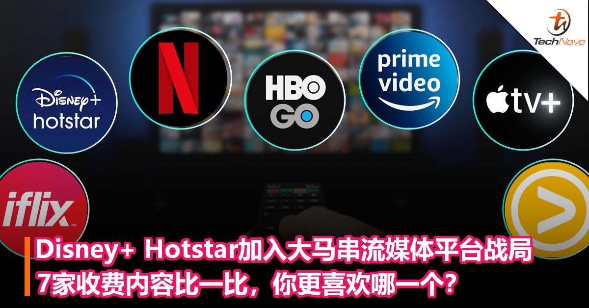 Disney+ Hotstar加入大马串流媒体平台战局:7家收费内容比一比,你更喜欢哪一个?