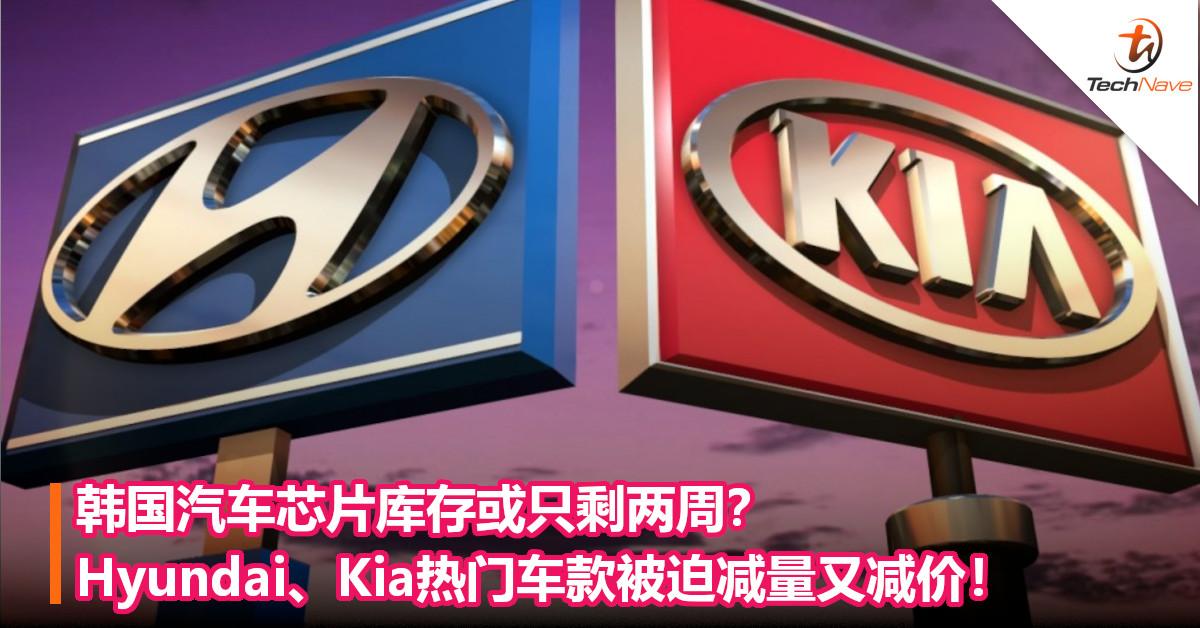 韩国汽车芯片库存或只剩两周?Hyundai、Kia热门车款被迫减量又减价!