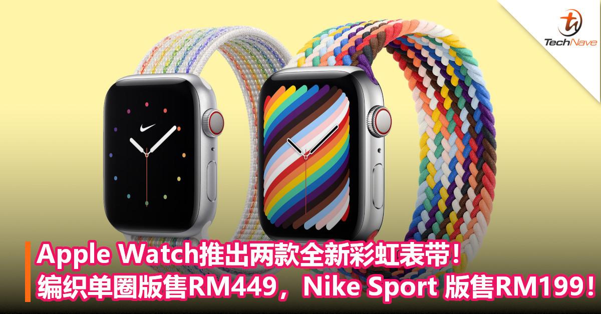 Apple Watch推出两款全新彩虹表带!编织单圈版售RM449,Nike Sport版售RM199!