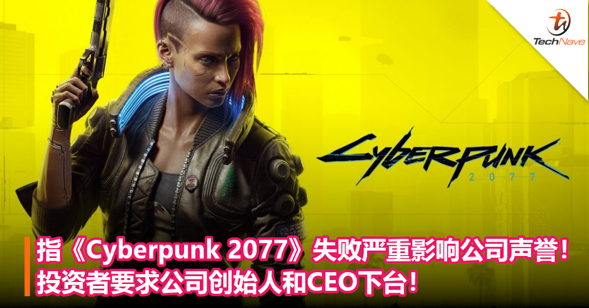 指《Cyberpunk 2077》失败严重影响公司声誉!投资者要求公司创始人和CEO下台!