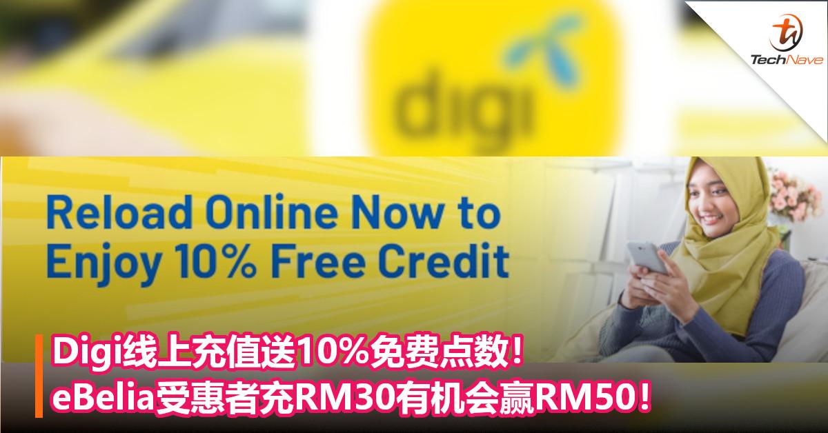 Digi线上充值送10%免费点数!eBelia受惠者充RM30有机会赢RM50!