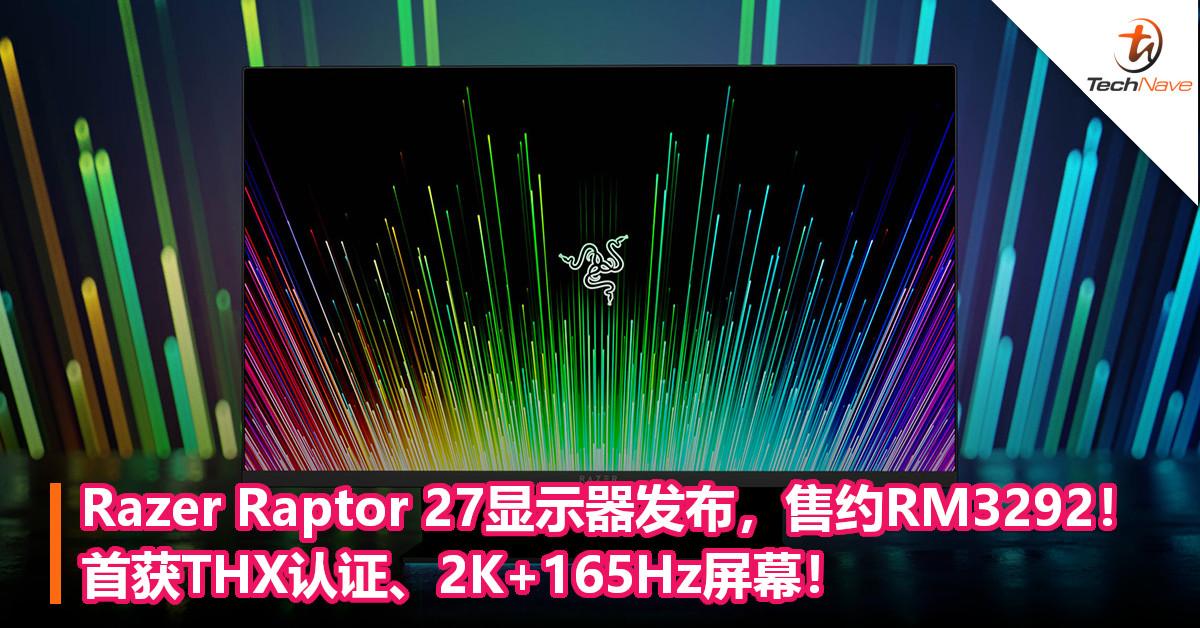 Razer Raptor 27显示器发布,售约RM3292!首获THX认证、2K+165Hz屏幕!