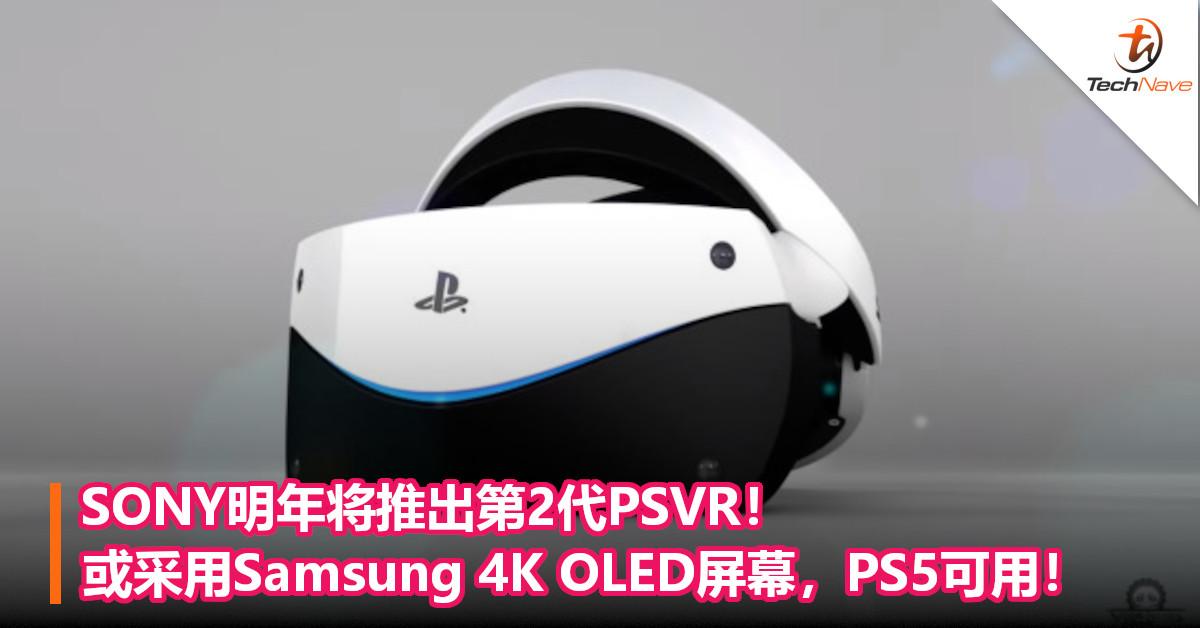 SONY明年将推出第2代PSVR!或采用Samsung 4K OLED屏幕,PS5可用!