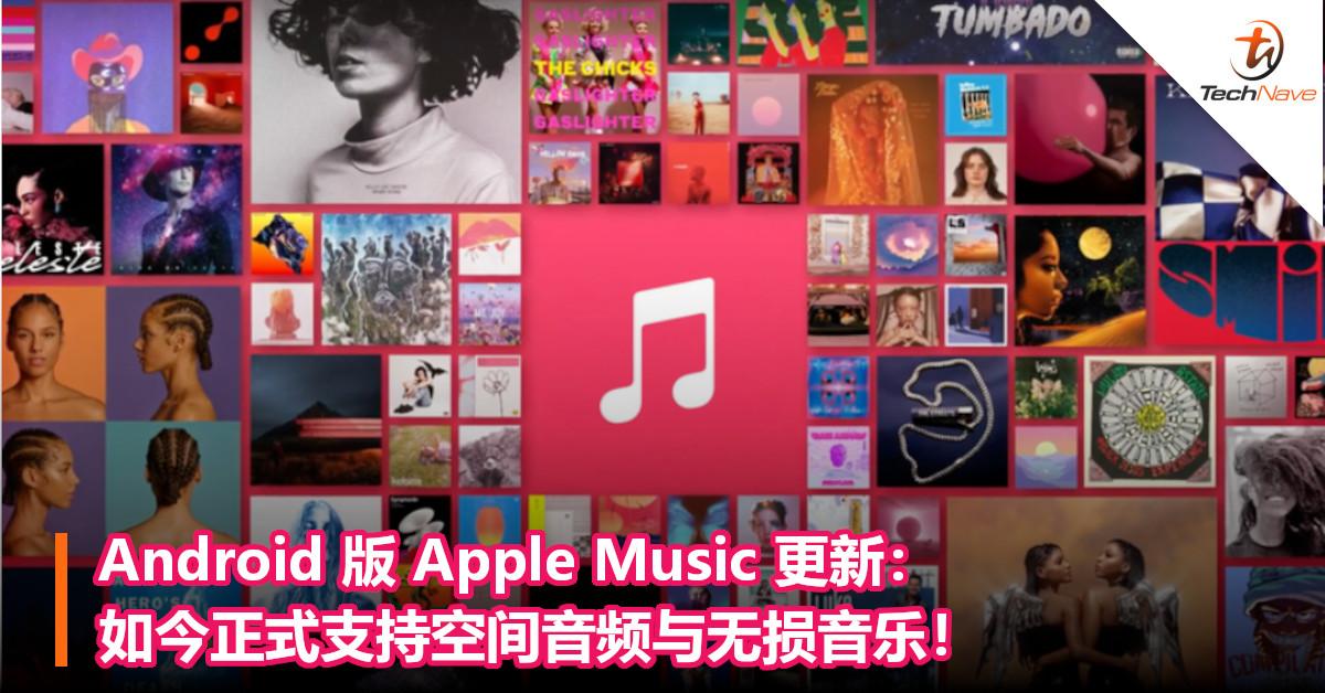Android 版 Apple Music 更新:如今正式支持空间音频与无损音乐!