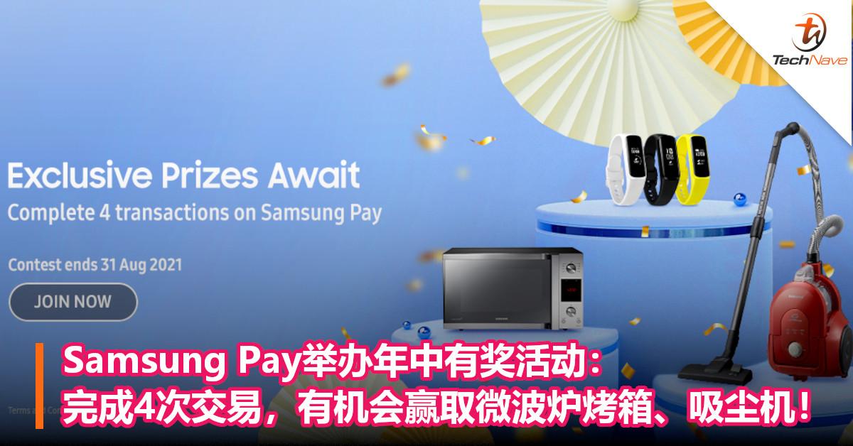 Samsung Pay举办年中有奖活动:完成4次交易,有机会赢取微波炉烤箱、吸尘机!