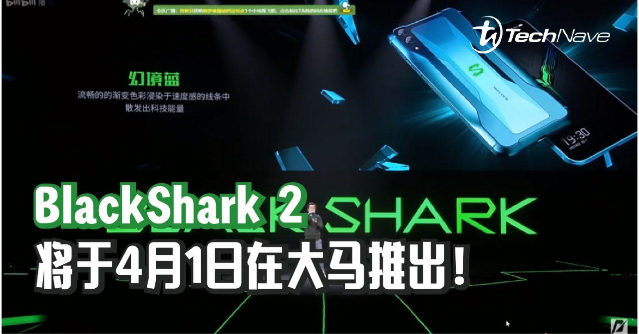 BlackShark 2将于4月1日在大马推出!Snapdragon 855+12GB RAM!