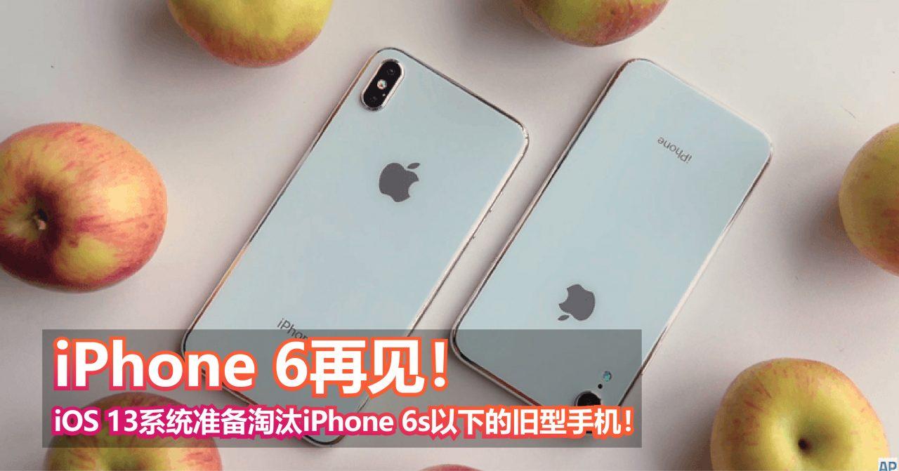 iPhone 6再见!iOS 13系统准备淘汰iPhone 6s以下的旧型手机!