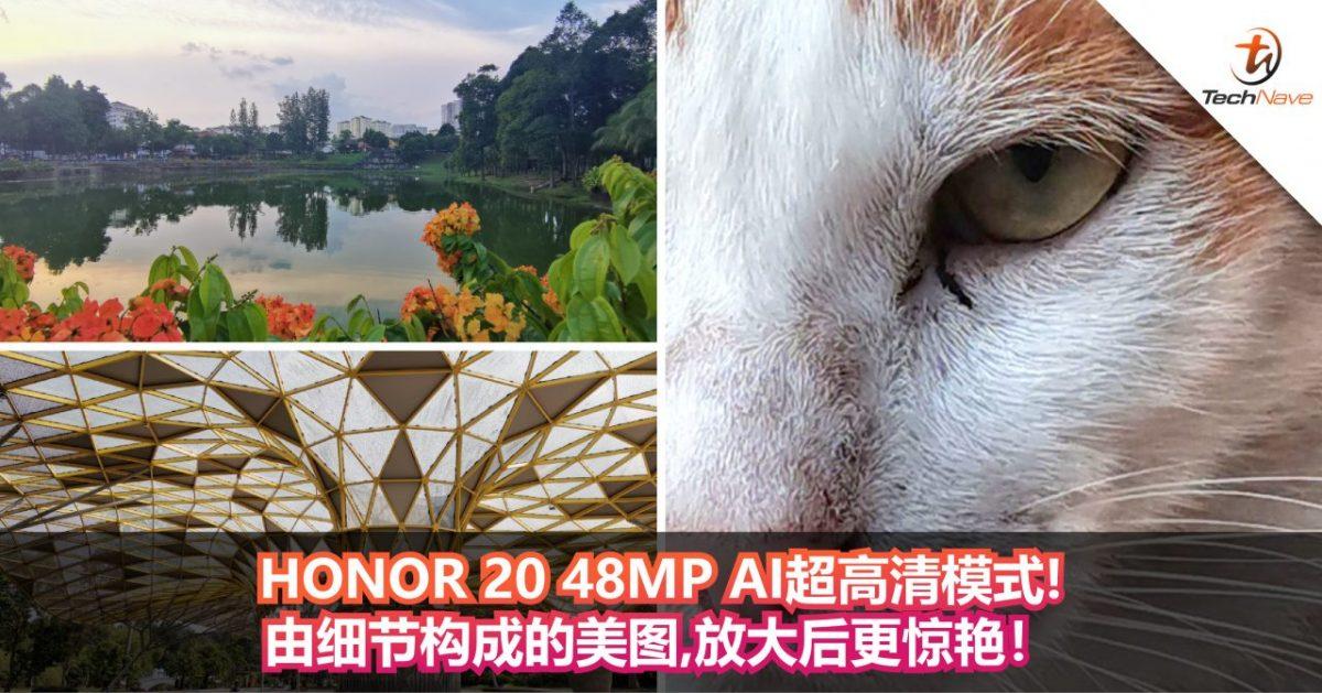 48MP HONOR 20 AI超高清模式底下的高清世界!由细节构成的美图,放大后让你更惊艳!
