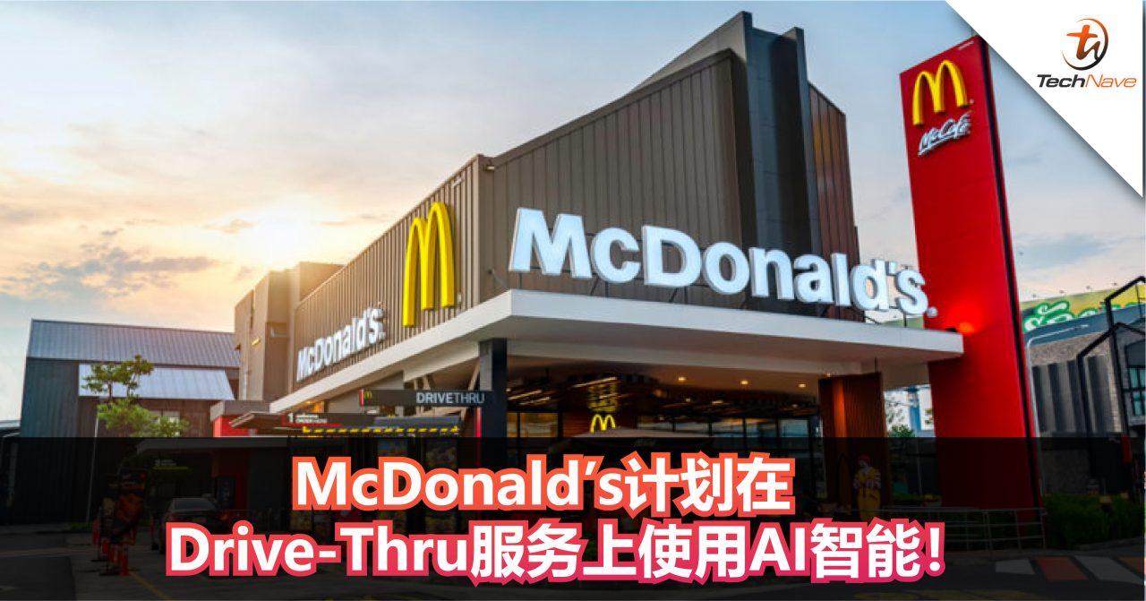 McDonald's计划在Drive-Thru服务上使用AI智能!