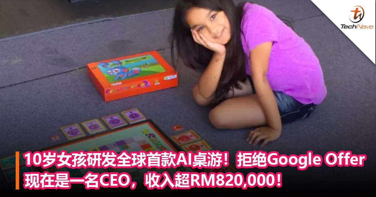 10岁女孩研发全球首款AI桌游:拒绝Google Offer!现在是一名CEO,收入超RM82万!