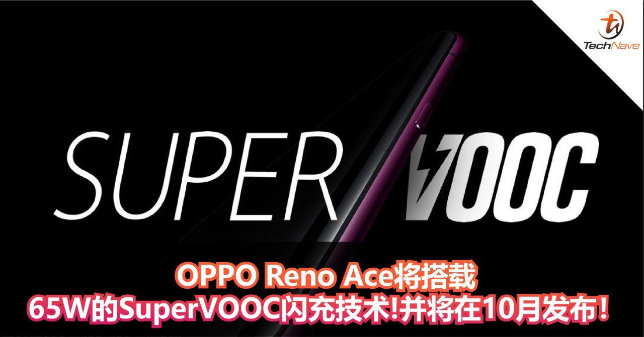 OPPO Reno Ace将搭载65W的 SuperVOOC闪充技术!并将在10月发布!