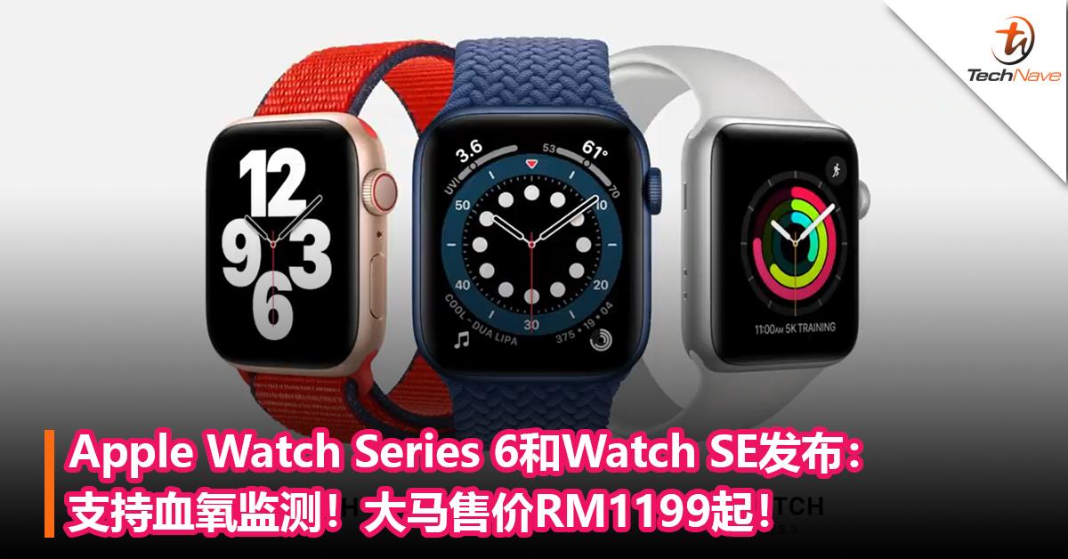 Apple Watch Series 6和Watch SE发布:支持血氧监测+新增多样化表盘设计!大马售价RM1199起!