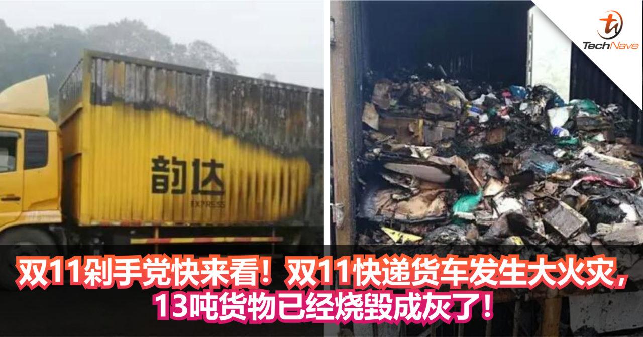 双11剁手党快来看!双11快递货车发生大火灾,13吨货物已经烧毀成灰了!