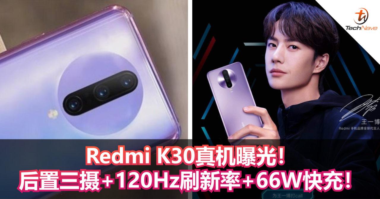 Redmi K30真机曝光!后置三摄+120Hz刷新率+66W快充!