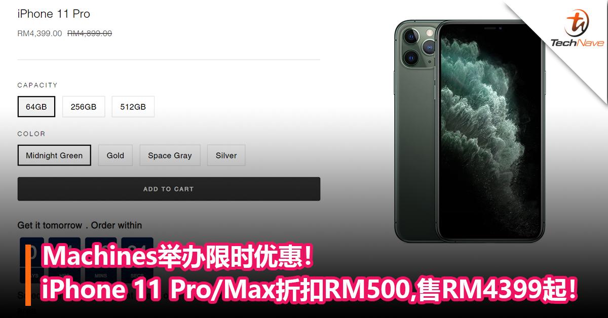 Machines举办限时优惠!各版本的iPhone 11 Pro和Pro Max折扣RM500,价格RM4399起!