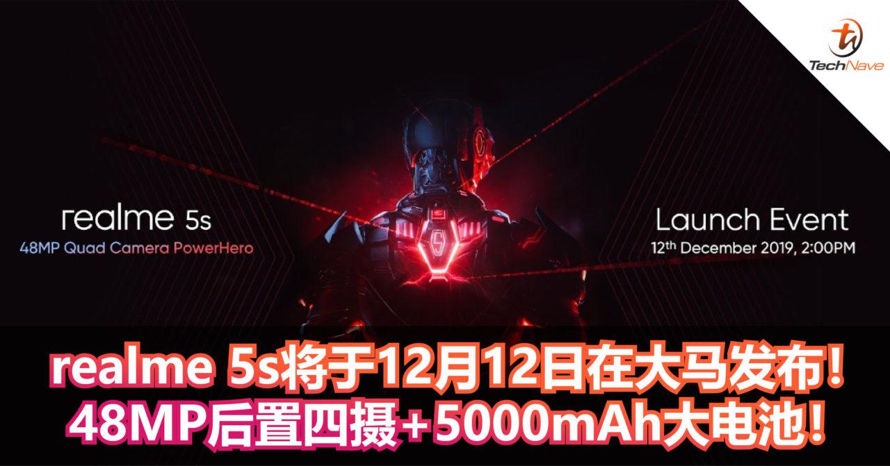 realme 5s将于12月12日在大马发布!48MP后置四摄+5000mAh大电池!