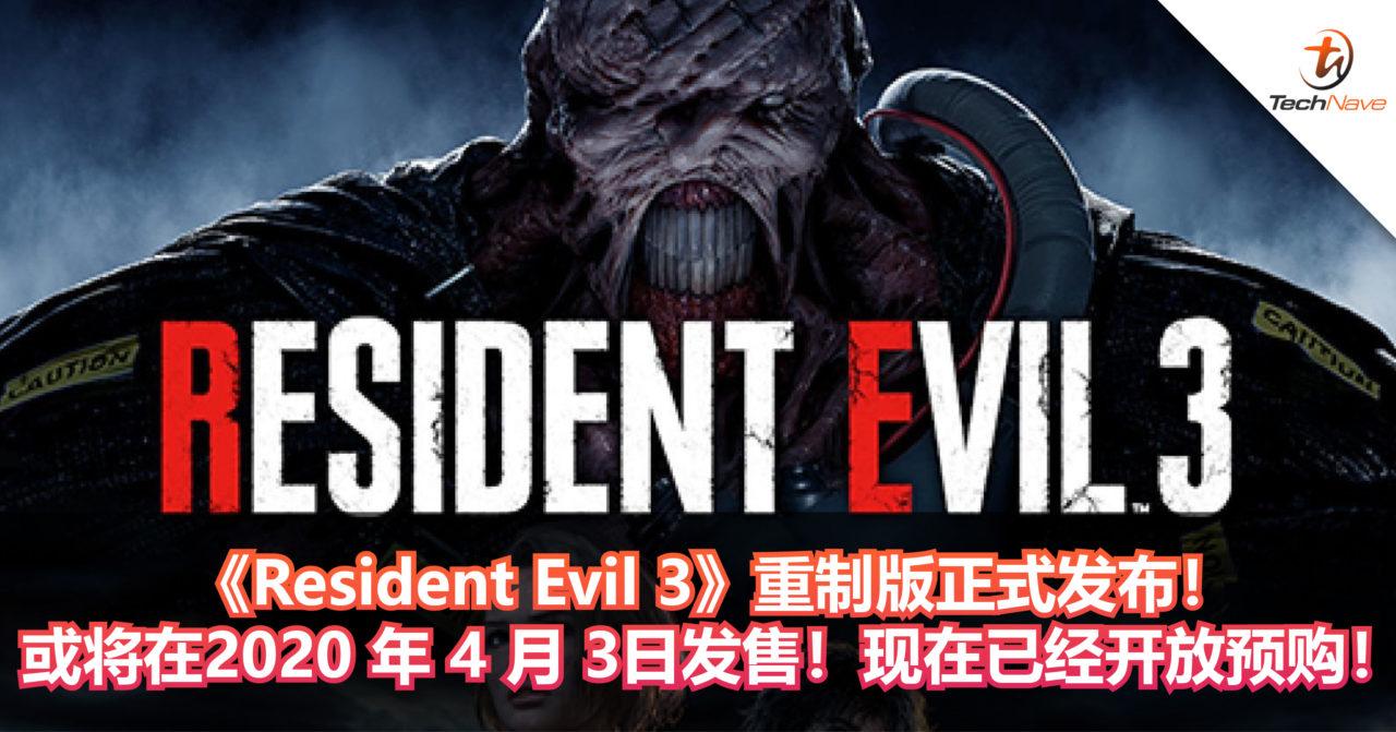 《Resident Evil 3》重制版正式发布!或将在2020 年 4 月 3日发售!现在已经开放预购!