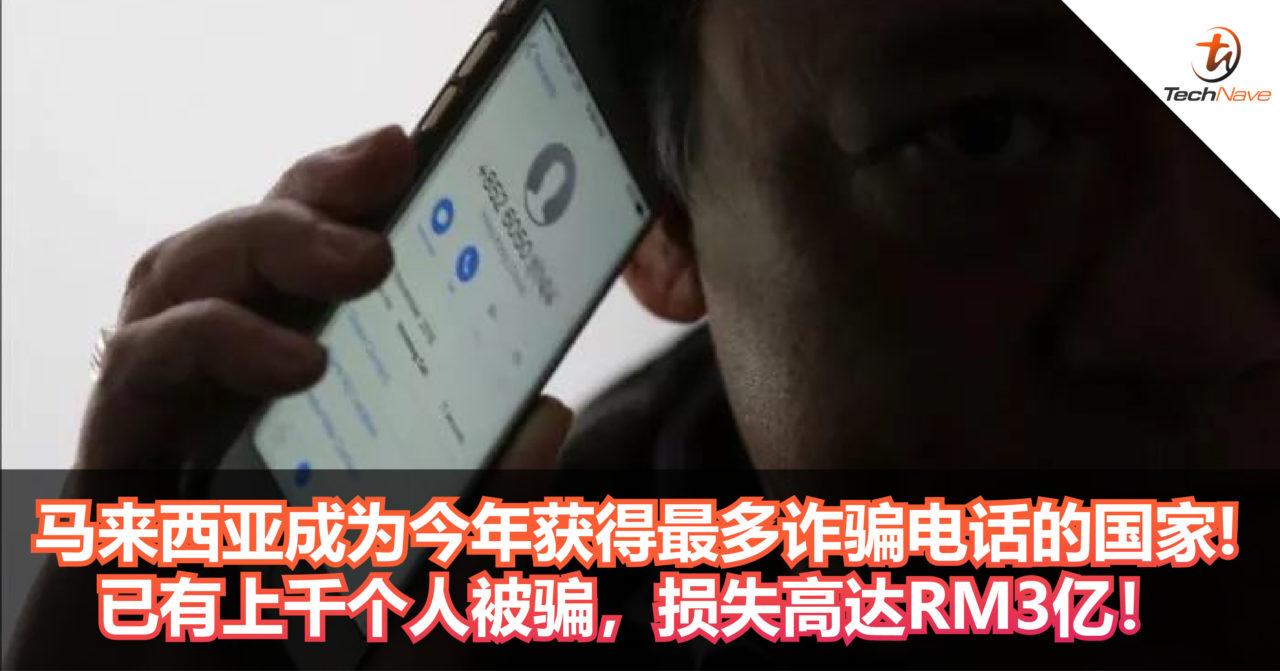 大马人是最好骗的用户?马来西亚成为今年获得最多诈骗电话的国家,已有上千个人被骗,损失高达RM3亿!