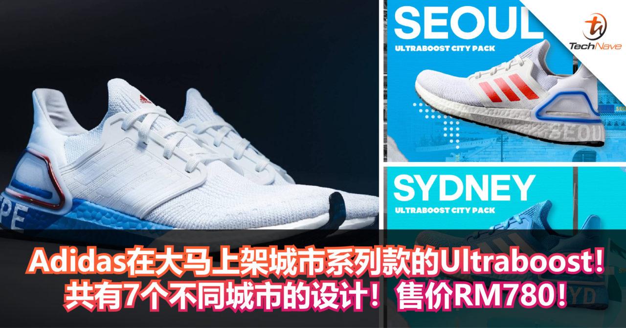 Adidas在大马上架城市系列款的Ultraboost!共有7个城市的设计!售价RM780!