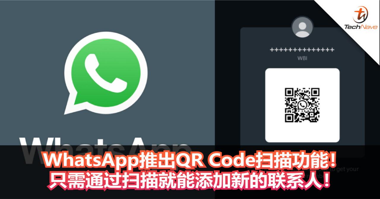 WhatsApp推出QR Code扫描功能!只需通过扫描就能添加新的联系人!