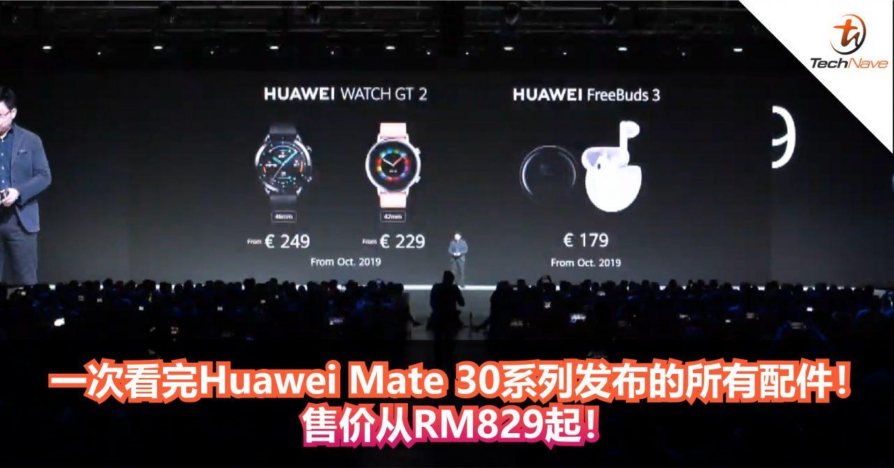 一次看完Huawei Mate 30系列发布的所有配件!售价从RM829起!