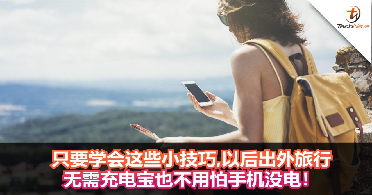 只要学会这些小技巧,以后出外旅行再也不用怕手机没电!