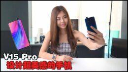 【全球第一款】前置32MP升降式摄像头的Vivo V15 Pro! 售价为RM1799!