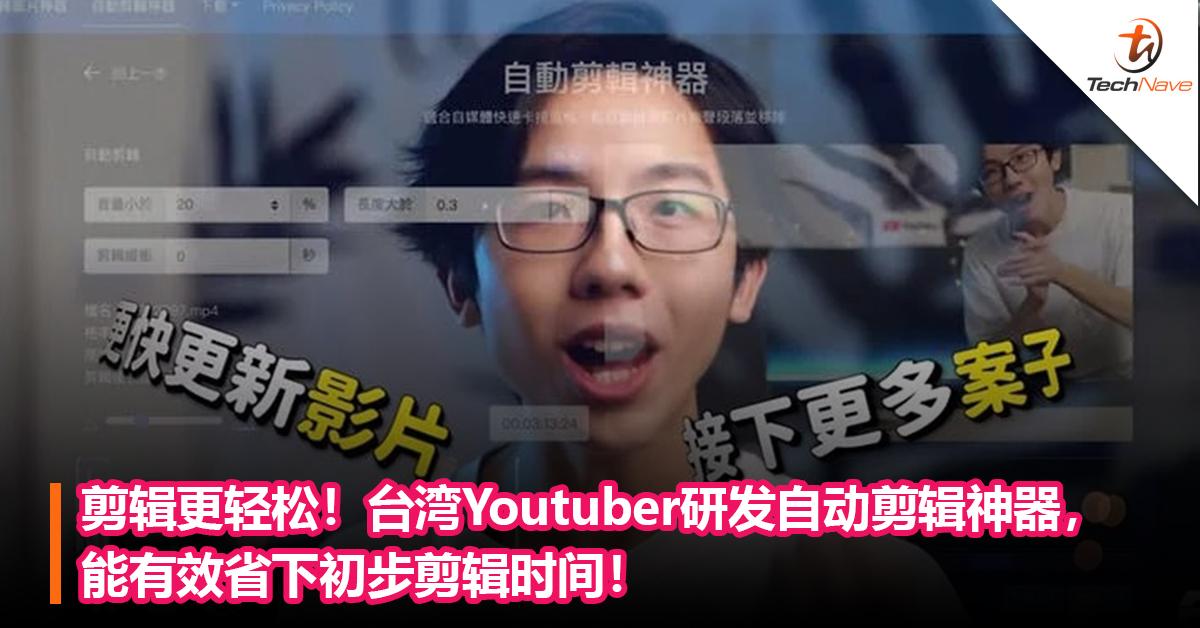 剪辑更轻松!台湾Youtuber研发自动剪辑神器,能有效省下初步剪辑时间!