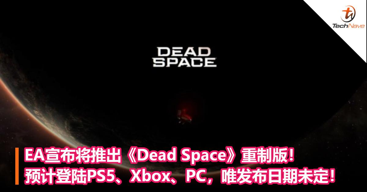 EA宣布将推出《Dead Space》重制版!预计登陆PS5、Xbox、PC,唯发布日期未定!