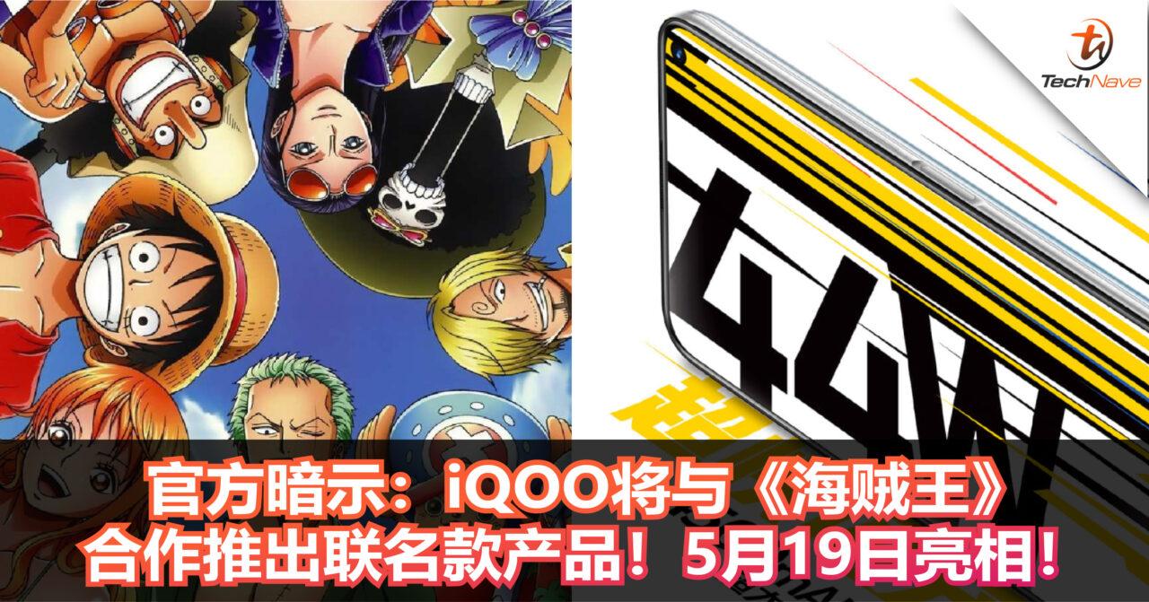 官方暗示:iQOO将与《海贼王》合作推出联名款产品!5月19日亮相!