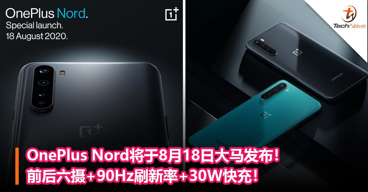 OnePlus Nord将于8月18日大马发布!前后六摄+90Hz刷新率+30W快充!