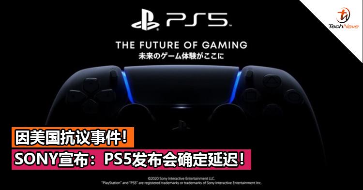 因美国抗议事件!SONY宣布:PS5发布会确定延迟!时间待定!