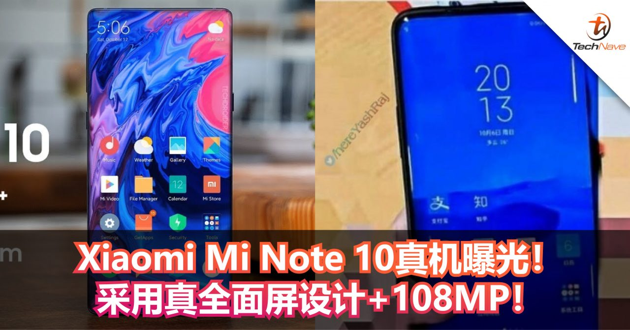 Xiaomi Mi Note 10真机曝光!采用真全面屏设计+108MP!