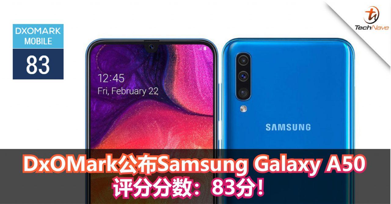 DxOMark公布Samsung Galaxy A50评分分数:83分!