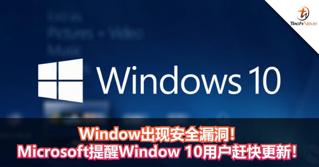 Window出现安全漏洞!Microsoft提醒Window 10用户赶快更新!