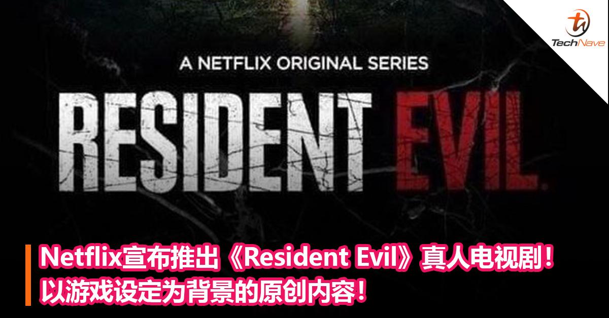 Netflix宣布推出《Resident Evil》真人电视剧!以游戏设定为背景的原创内容!