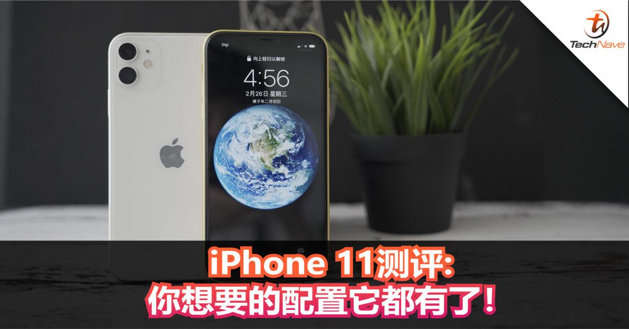 iPhone 11测评-你想要的配置它都有了!