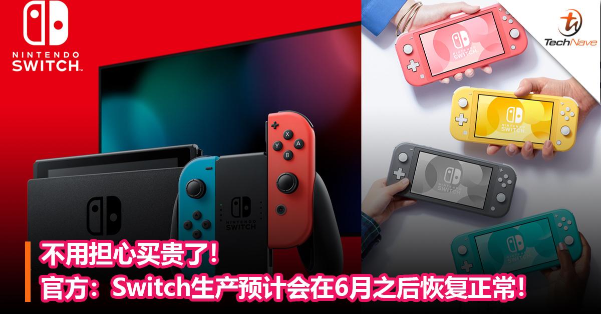 不用担心买贵了!官方:Nintendo Switch生产预计会在6月之后恢复正常!