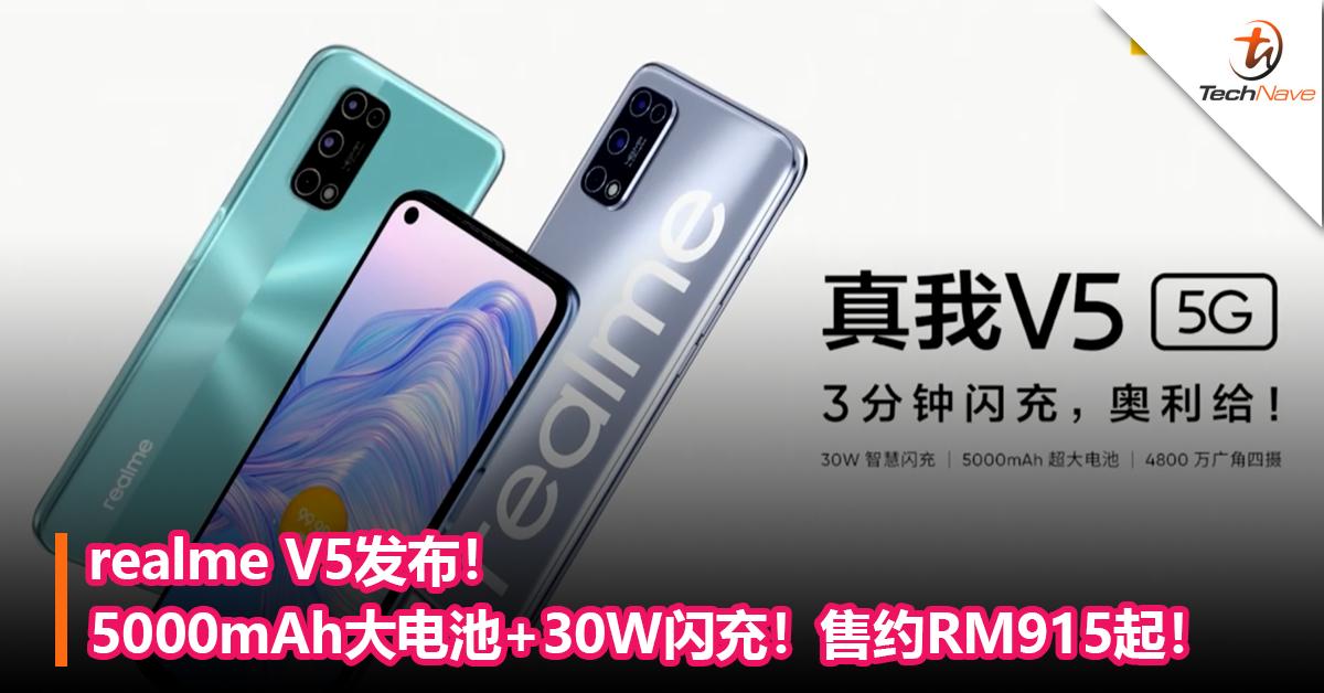 realme V5发布!5000mAh大电池+30W闪充!售价约RM915起!